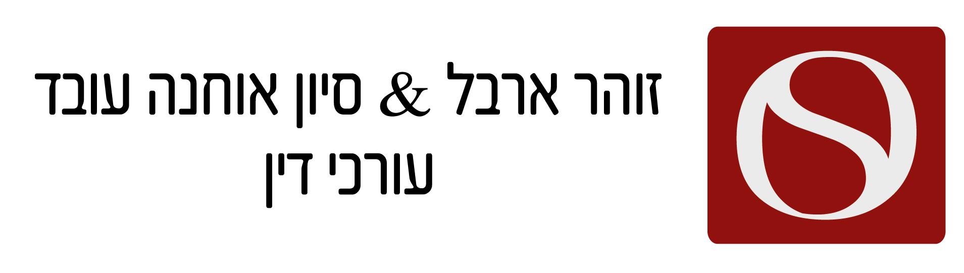 זוהר ארבל & סיון אוחנה עובד, עורכי דין